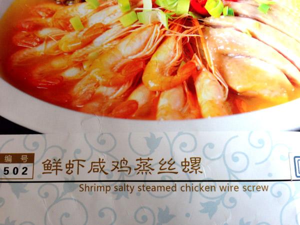 Shrimp Salty Steamed Chicken Wire Screw