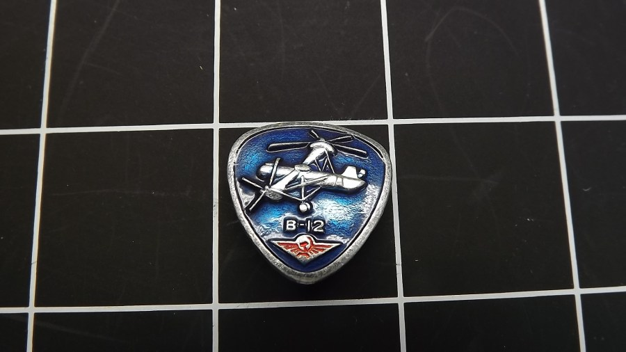 VINTAGE ANTIQUE B-12 MILITARY AIRPLANE RUSSIA USSR ENAMEL LAPEL PIN 1