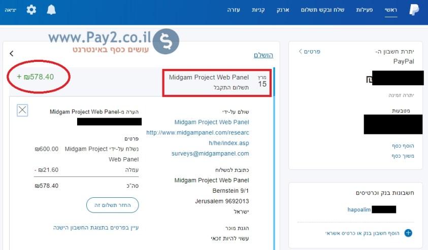 כסף לpaypal ממענה על סקרים