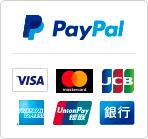 ペイパル|VISA,Mastercard,JCB,American Express,UnionPay,銀行