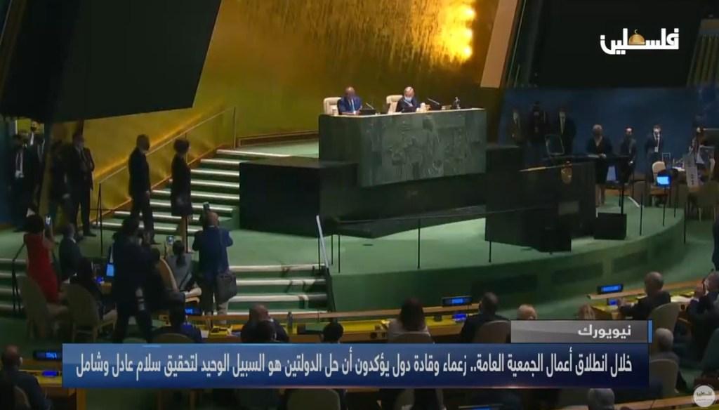 خلال انطلاق أعمال الجمعية العامة .. زعماء وقادة دول يؤكدون أن حل الدوليتن هو السبيل الوحيد لتحقيق سلام عادل وشامل