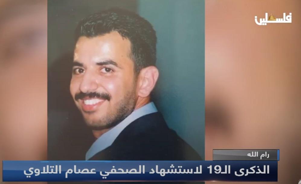 الذكرى الـ 19 لاستشهاد الصحفي عصام التلاوي