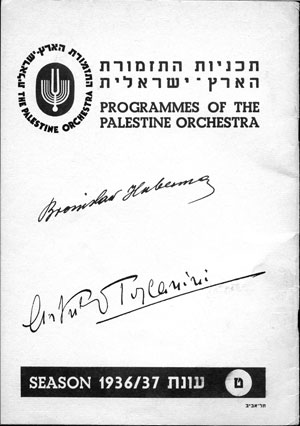 Image result for The Palestine Symphony Orchestra
