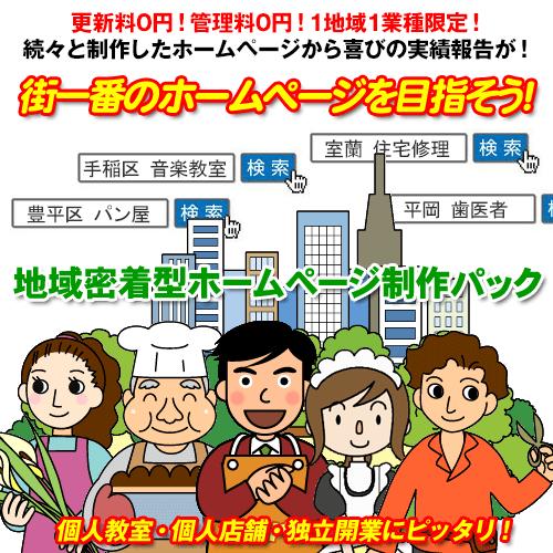 北海道札幌市の地域密着型ホームページ制作