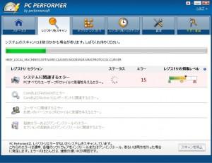 PC PERFORMERという詐欺ソフトの画面が表示されるようになった場合の対処方法と削除について札幌パソコンかけこみ寺が解説