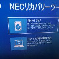 NEC一体型PC VS370/R 起動不良からのハードディスク交換修理