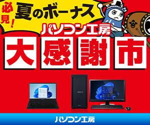 BTOパソコン・パソコン関連商品がお買い得!パソコン工房のセール