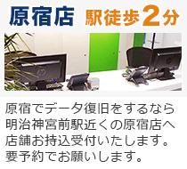 PC Fixs原宿店