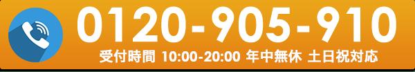 0120-905-910