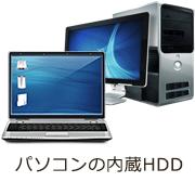 パソコン・HDD