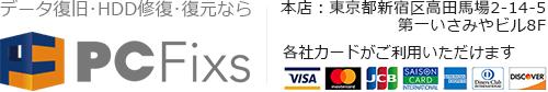 データ復旧のPC Fixs新宿店ロゴ