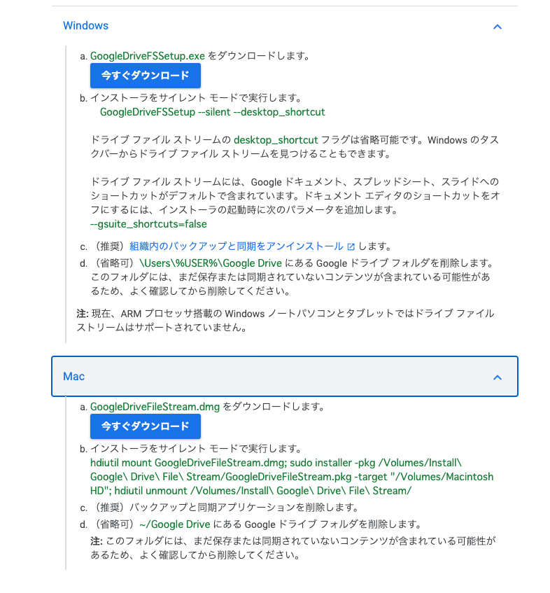 Googleファイルストリームのダウンロードページ