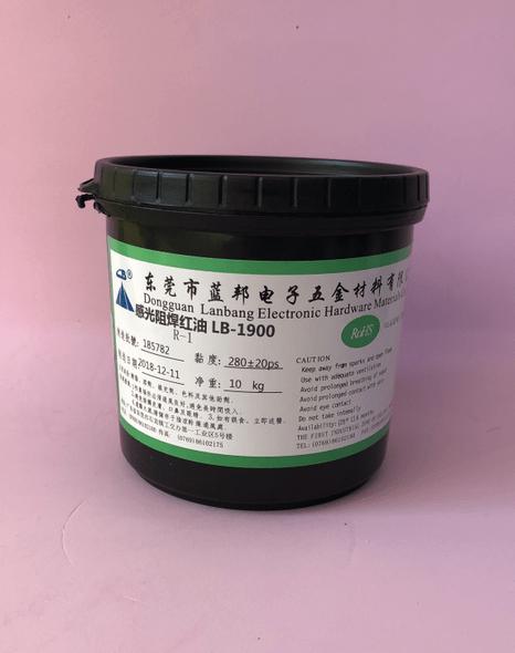 感光阻焊紅油