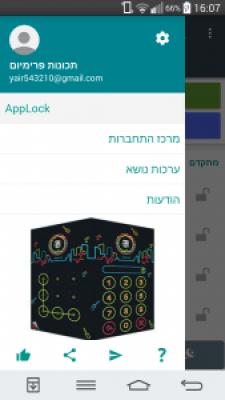 תפריט האפליקציה