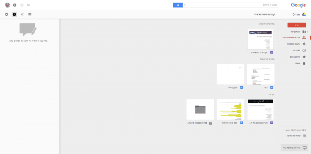 אחד משירותי הענן המוכרים ביותר- Google Drive