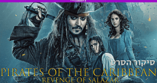 pirates of the caribbean revenge of salazar - Review Pic (1)