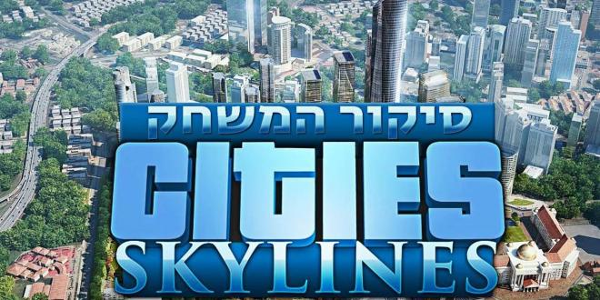 Cities-Skylines---Review-Pic