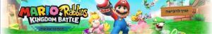Mario Rabbids + Kingdom Battle - להזמנה
