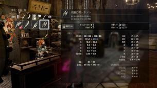 Code Vein Screen 17