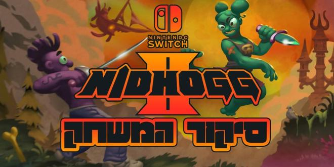 nidhogg 2 nintendo switch