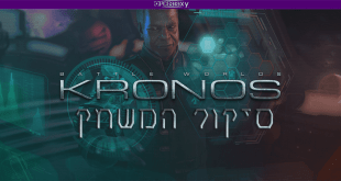 Battle World Kronos