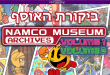 Namco Museum Archives