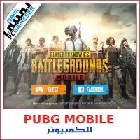 تحميل لعبة PUBG MOBILE للكمبيوتر (برابط مباشر) مجانا 2020
