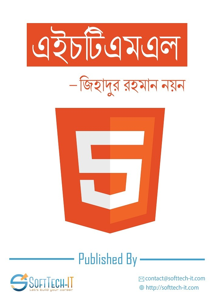 HTML5-Bangla-Ebook-Cover