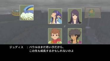 Tales of Vesperia Definitive Edition Screen 12