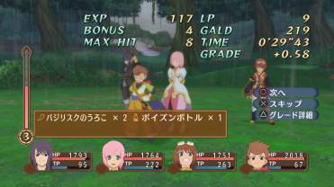 Tales of Vesperia Definitive Edition Screen 17