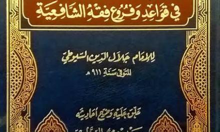 Sanad Kitab Al-Asybah wan Nadhair