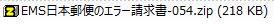 EMS日本郵便のエラー請求書zip