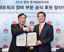 Huawei Gelar Jaringan Olimpiade Musim Dingin Pyeongchang 2018