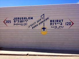 Rosh HaNikra, Israel on the border with Lebanon.  PC: Eddie Grove
