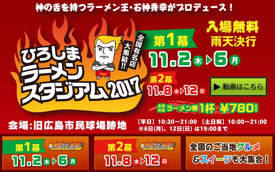 ひろしまラーメンスタジアム2017