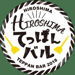 広島の旨いがつまってる!広島てっぱんバル2018