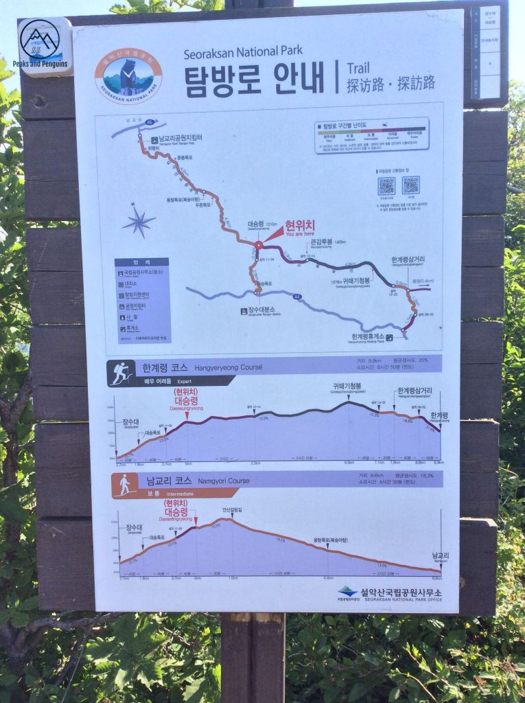 An image of just some of the trails at Seoraksan National Park...