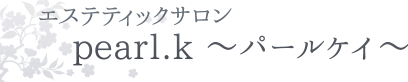 エステティックサロン 〜パールケイ〜