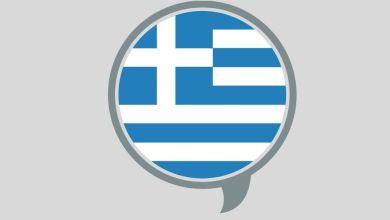 Foto de USP oferece curso online de Grego Moderno – Nível I para iniciantes