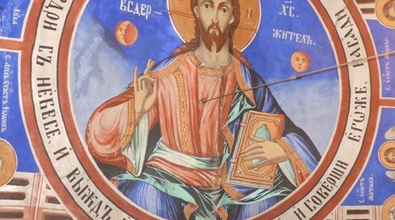 Христос - Седржител