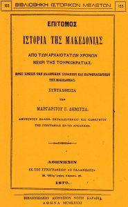 Книга за историјата на Македонија од Маргарит Димица