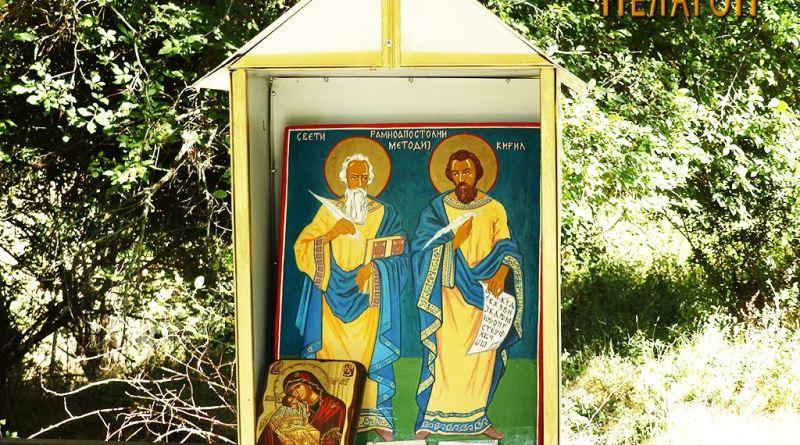 Св. Рамноапостоли Методиј и Кирил 1