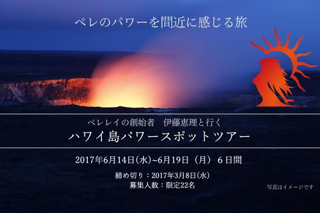 ハワイ島パワースポット巡りツアー伊藤恵理とペレのパワーを感じる旅