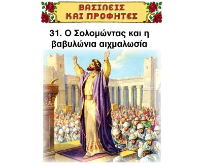 https://i2.wp.com/www.pemptousia.gr/wp-content/uploads/2014/03/31_arxiki_ex.jpg?w=1160