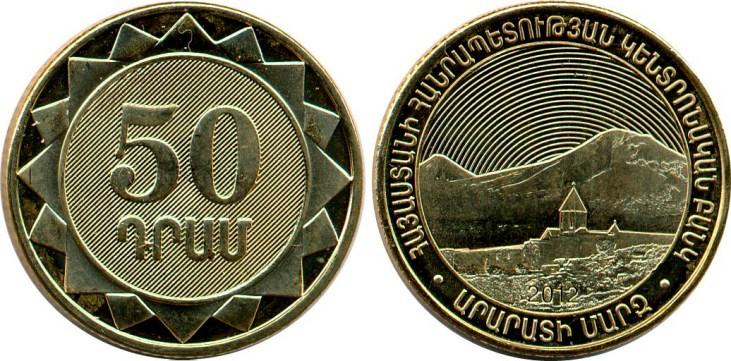 50 dram Armenian coin