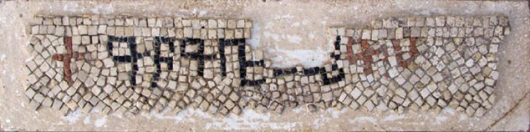 5th-6th century Armenian mosaic, discovered at Mount of Olives - Jerusalem