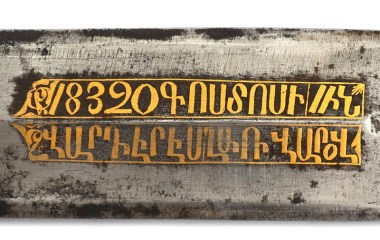 Armenian dagger 1832 – blade inscription