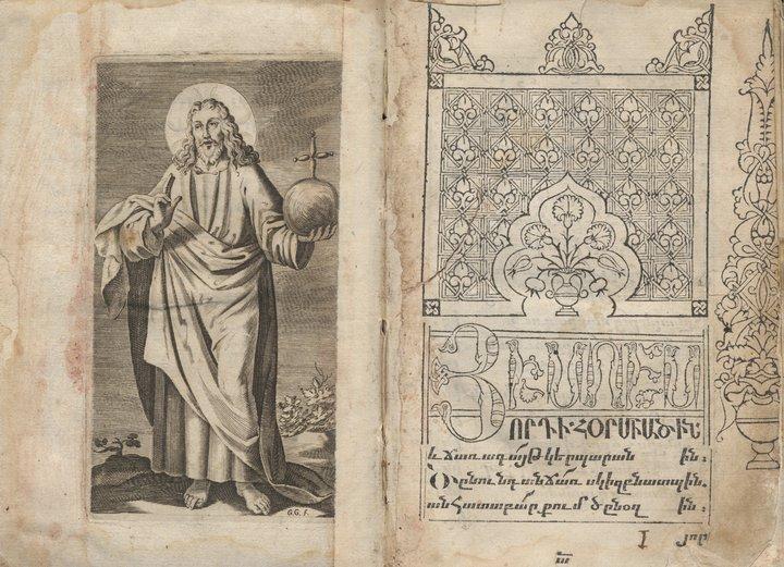 """Jesus Son"" (Armenian: Հիսուս որդի), first Armenian book published in Amsterdam by Matheos of Tsar (1661)."