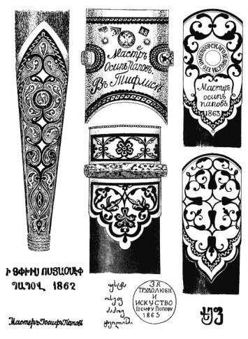 """Ornaments on daggers of Joseph Popov. The signature reads: """"Osep Popov"""" in Armenian, """"Master Osep Popov in Tiflis"""" in Georgian language and """"Master Joseph Papov"""" in Russian."""