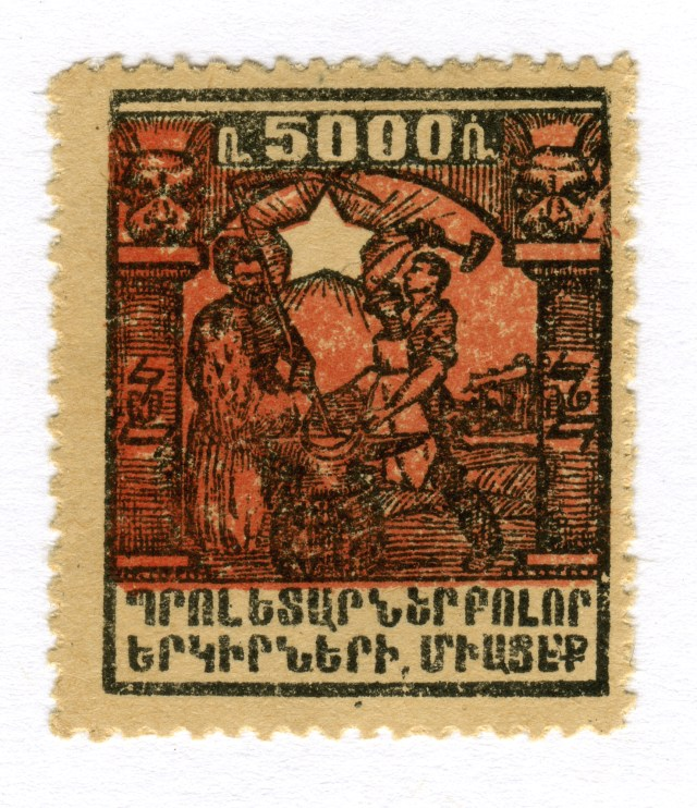 From an early series of stamps issued by the Armenian Soviet Republic. (1922)